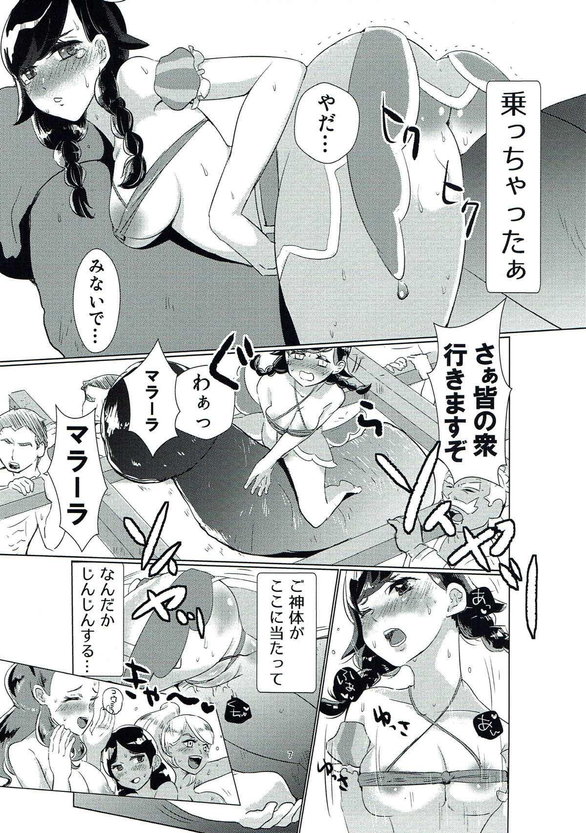 Koumi no Maramarasai Daikikou 5