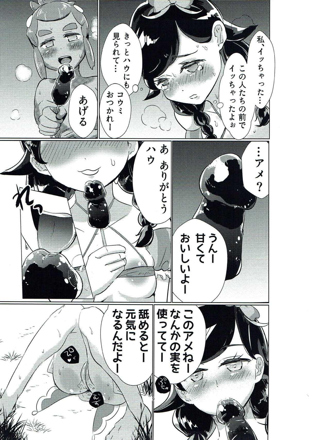 Koumi no Maramarasai Daikikou 7