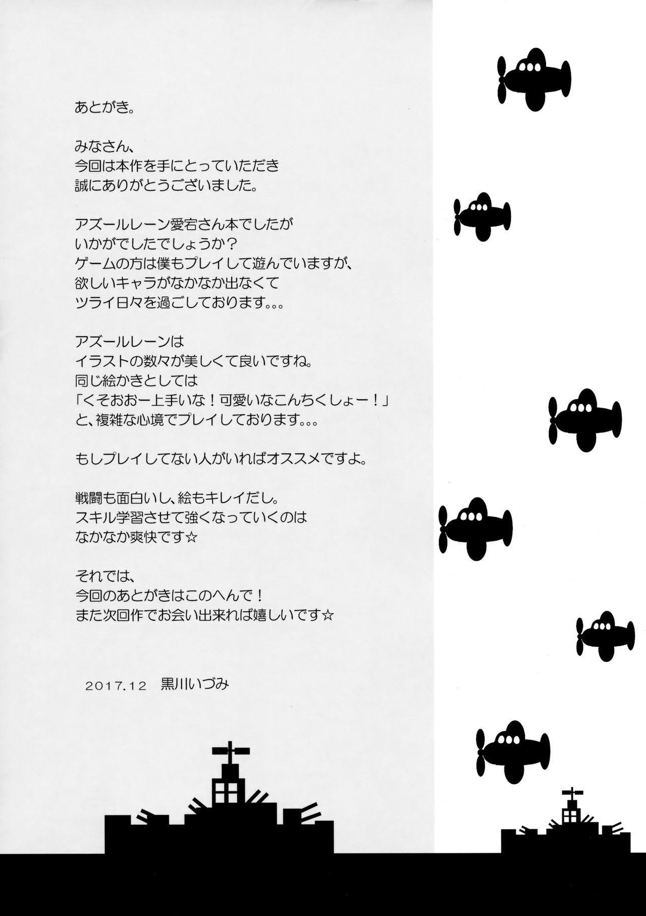 Atago-san no Munyumunyu Oppai o Meshiagare 15