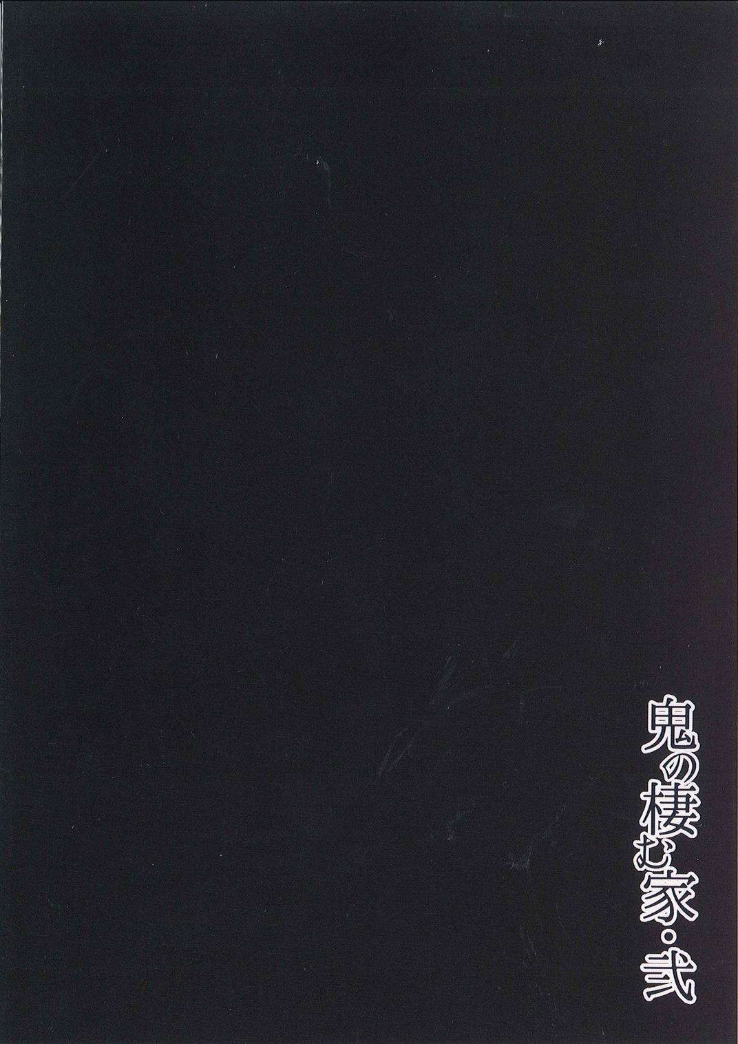 Oni no Sumu Ie Ni 35