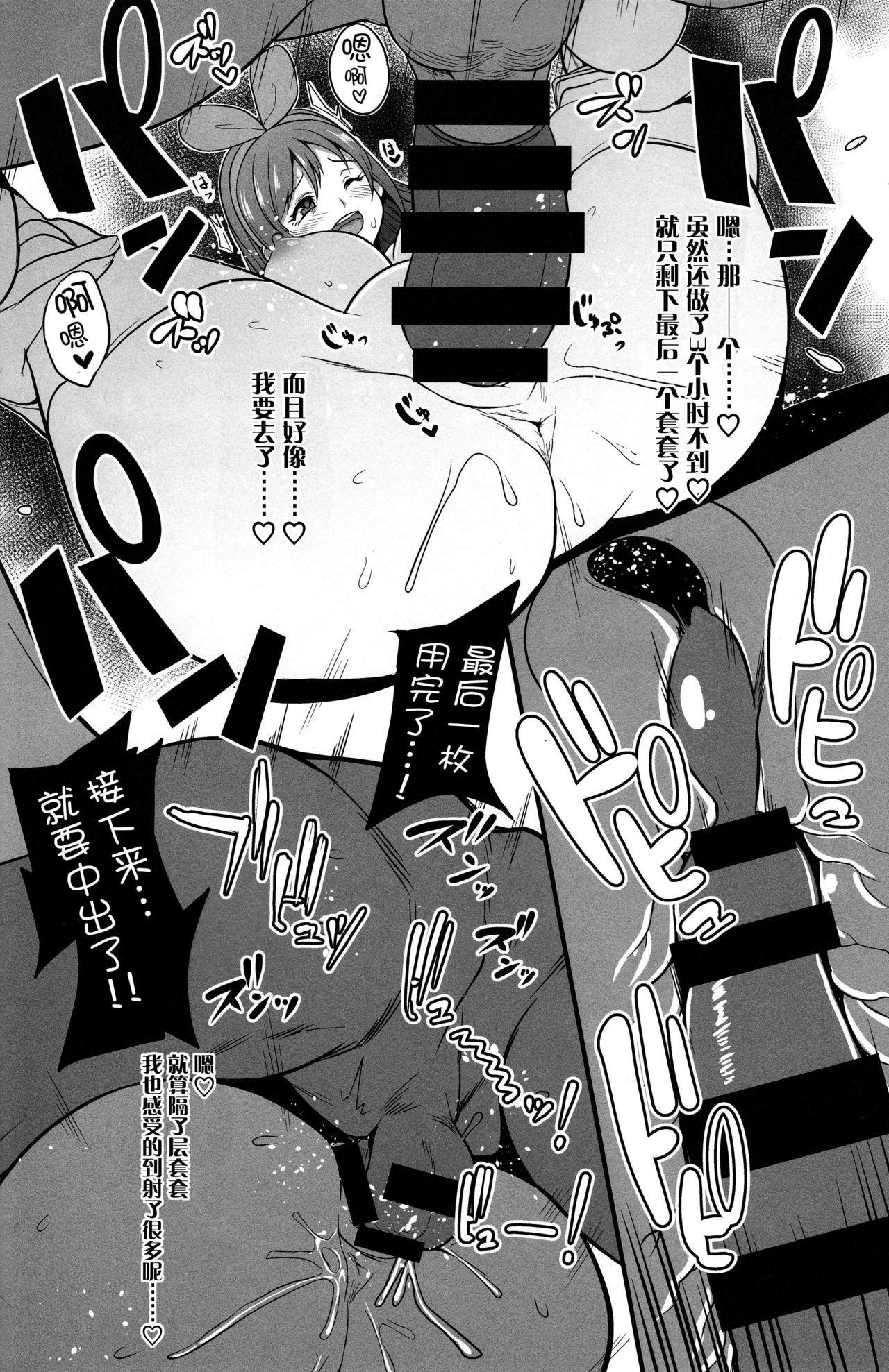#Ai-chan Guukawa 11