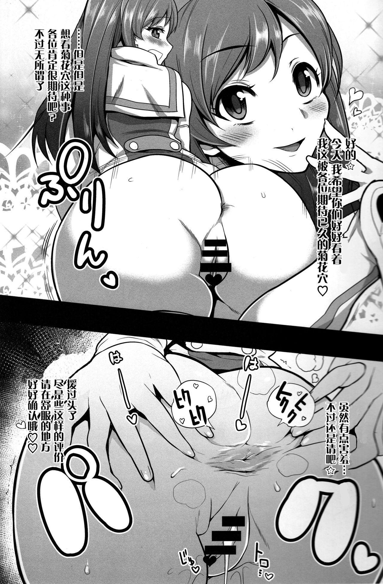 #Ai-chan Guukawa 8