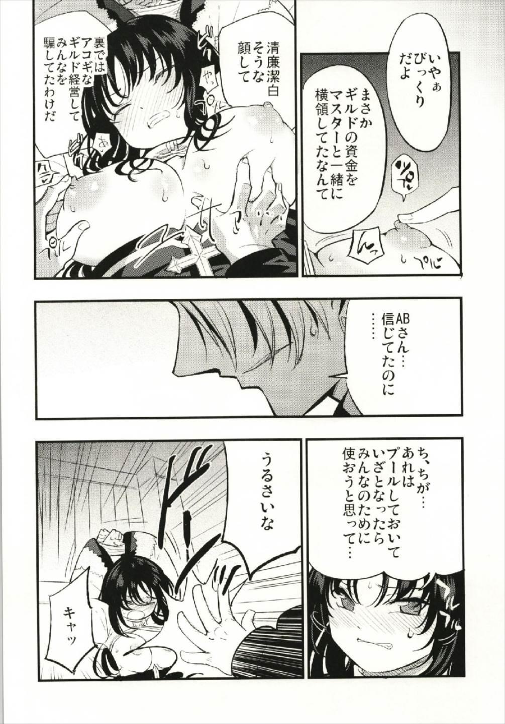 Guild no AB-san 9