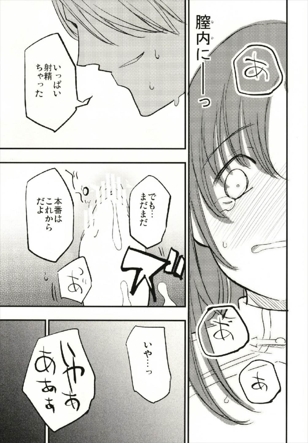 Guild no AB-san 22