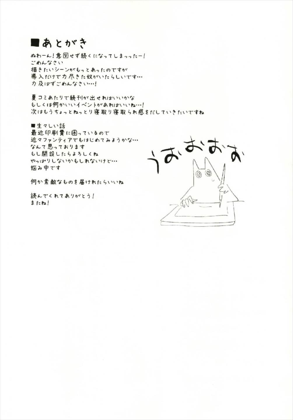 Guild no AB-san 24