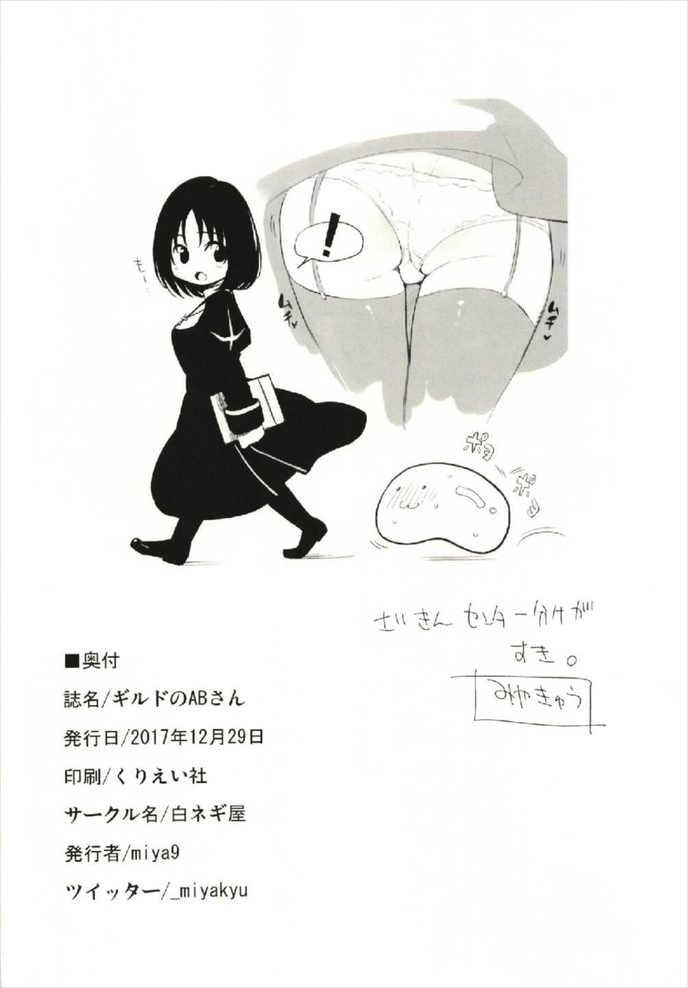 Guild no AB-san 25