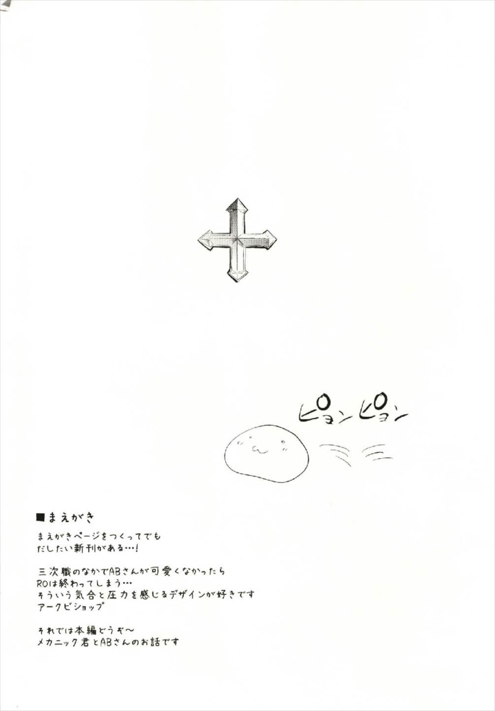 Guild no AB-san 3