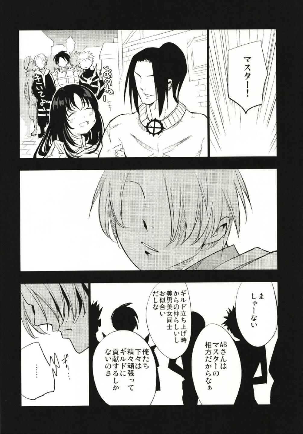 Guild no AB-san 7
