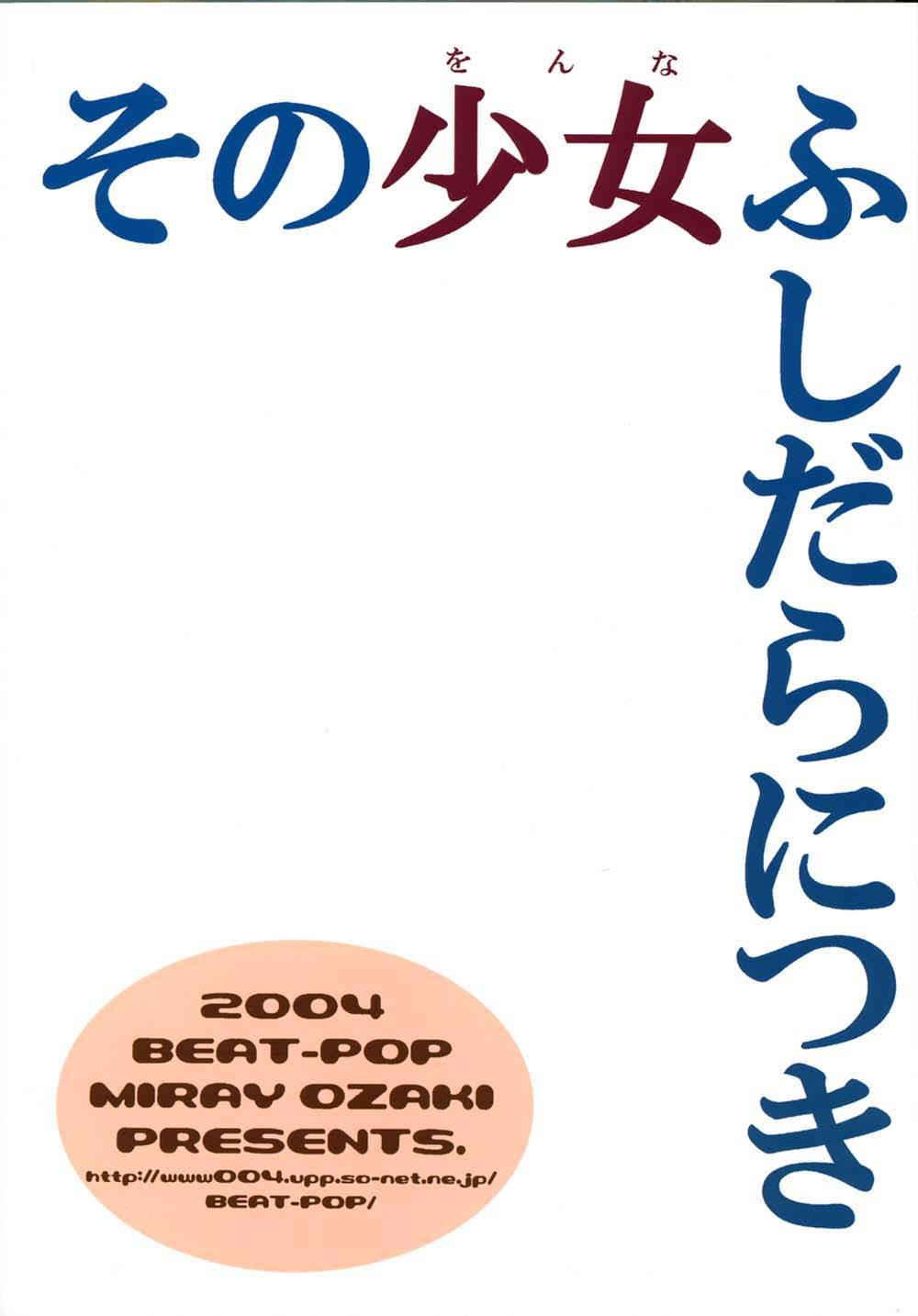 [Miray Ozaki] Beat-Pop - Sono Onna Fushidara Nitsuki 133