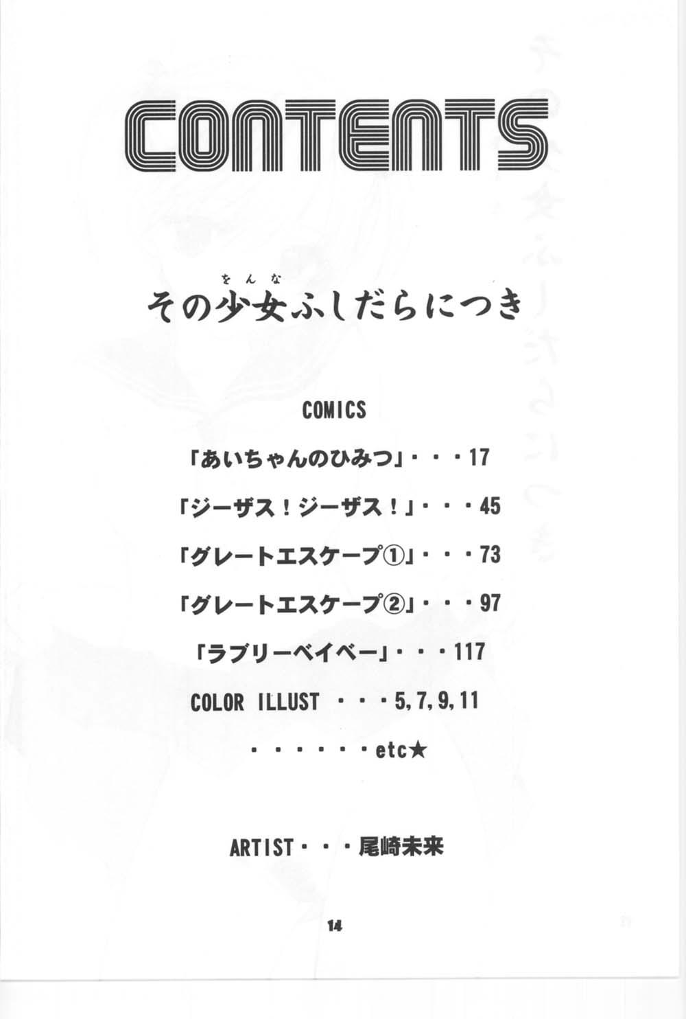 [Miray Ozaki] Beat-Pop - Sono Onna Fushidara Nitsuki 6