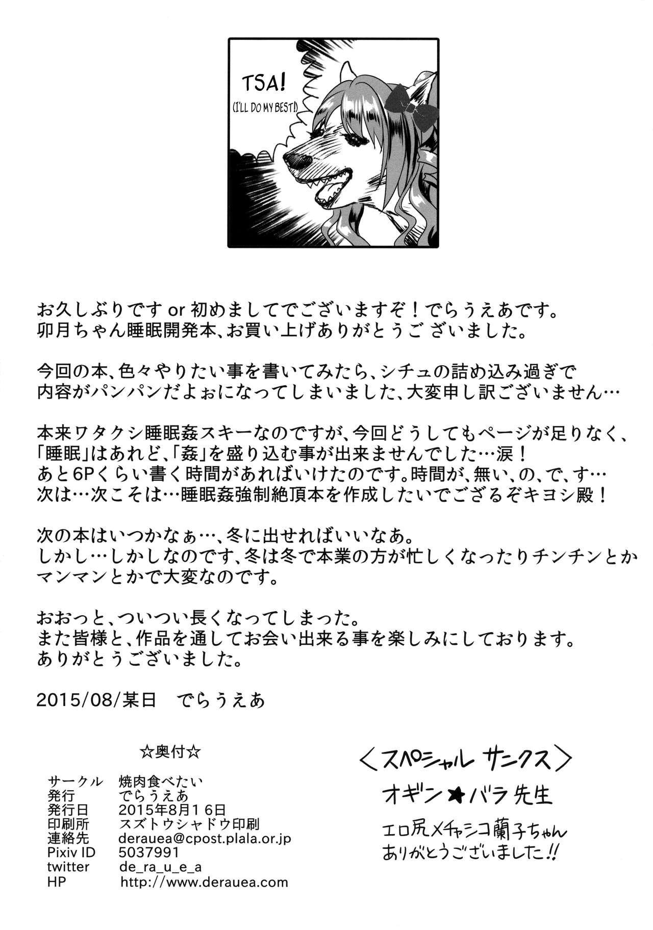 (C88) [Yakiniku Tabetai (Derauea)] Uzuki-chan no Suimin Kaihatsu ~Chiryou to Shoushita Honki no Kozukuri Sex~ | Uzuki-Chan's Sleep Development ~Real Baby-Making Sex Passed off as Treatment~ (THE IDOLM@STER CINDERELLA GIRLS) [English] [B.E.C. Scans] 31