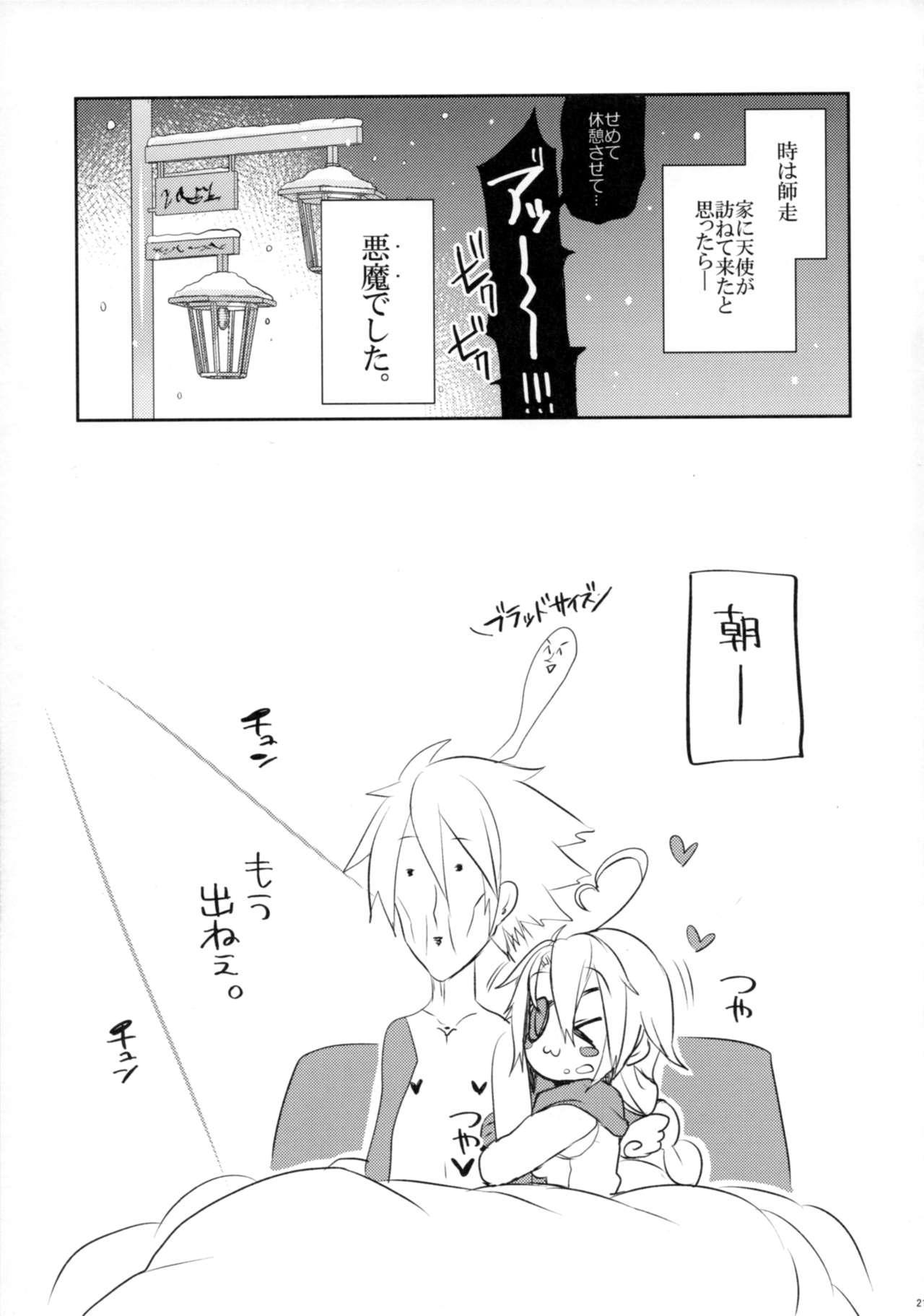 Ore no Tenshi ga Kawai Sugite Tsurai. 19
