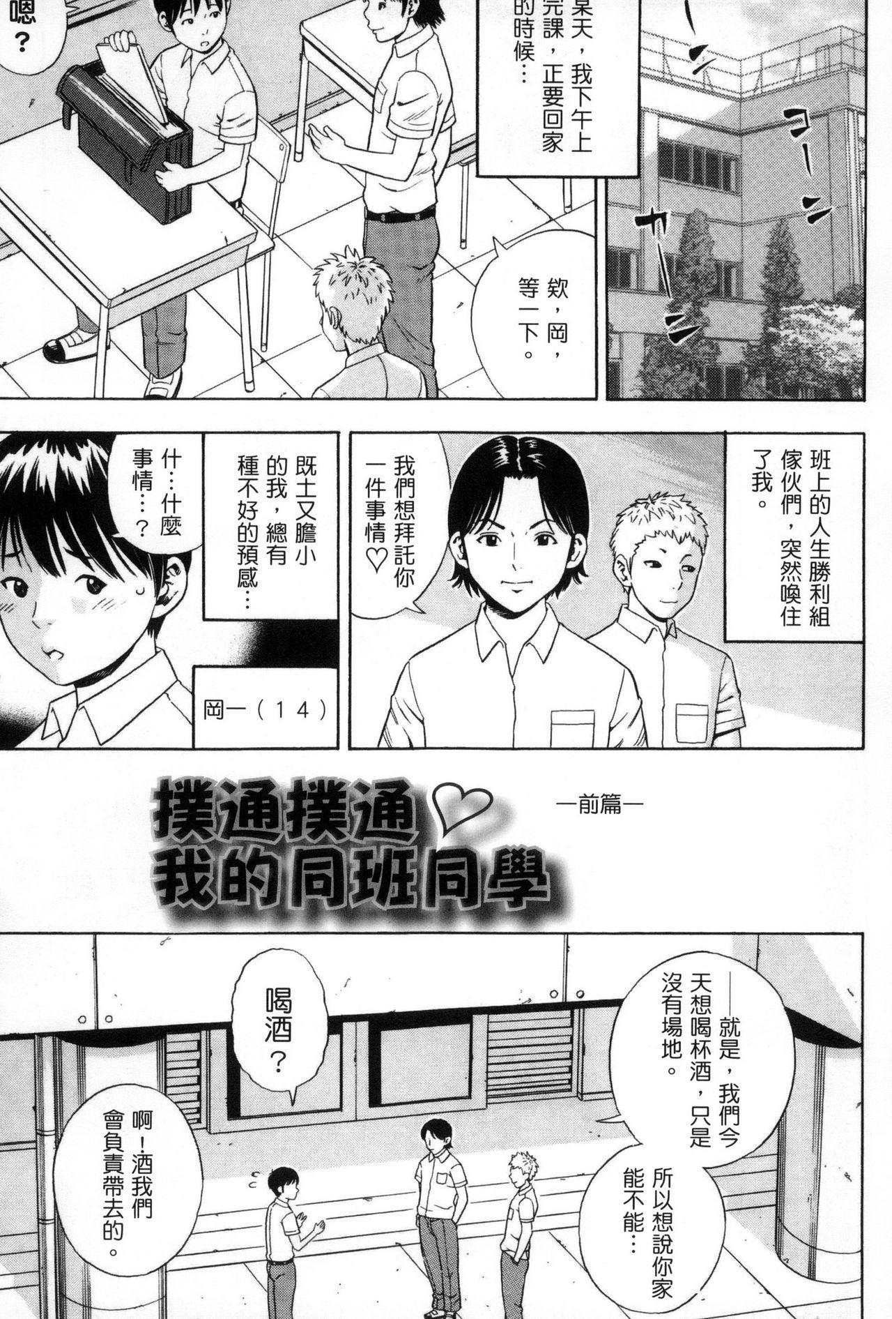 Getsu Ka Sui Moku Kin Do Ecchi 103