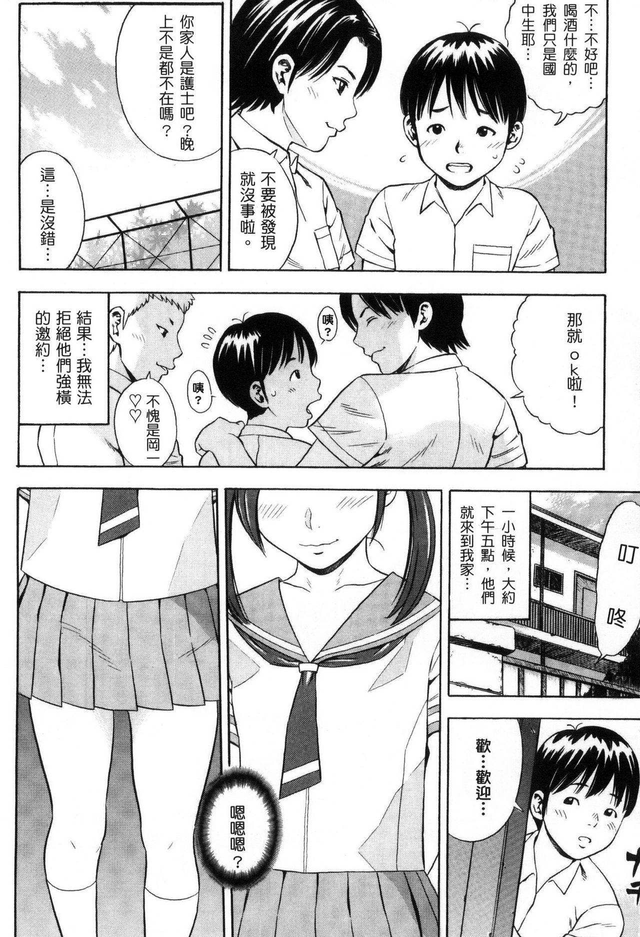 Getsu Ka Sui Moku Kin Do Ecchi 104