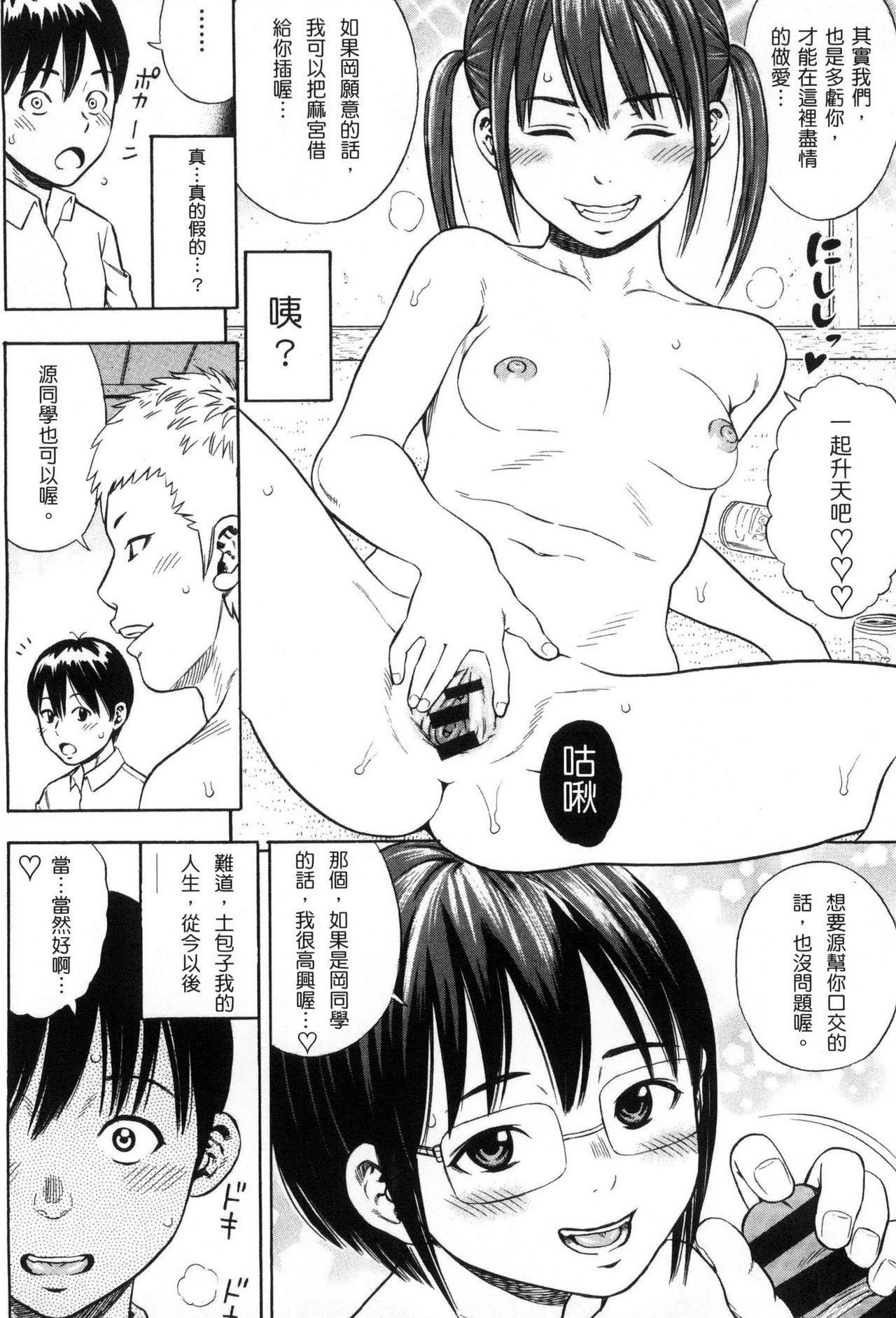 Getsu Ka Sui Moku Kin Do Ecchi 116