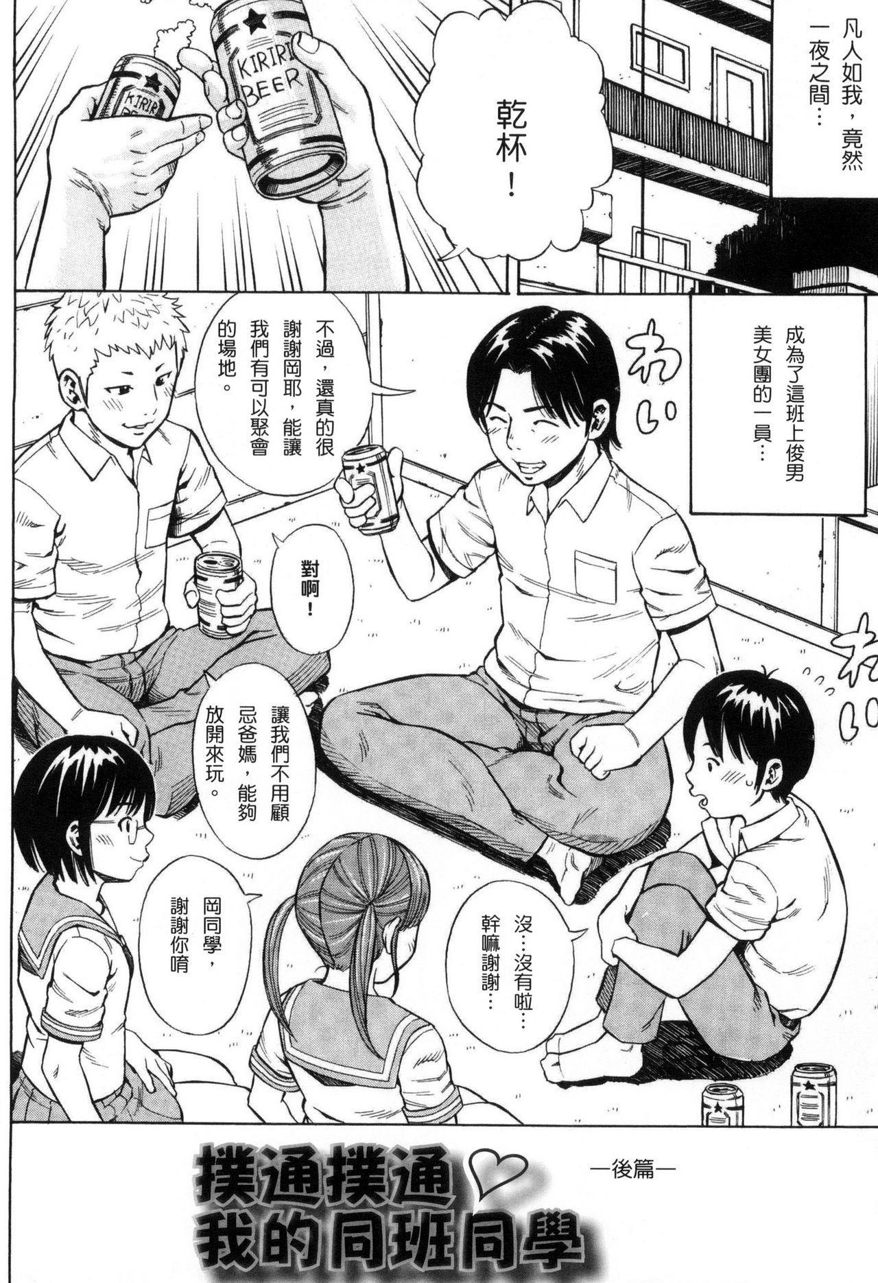 Getsu Ka Sui Moku Kin Do Ecchi 120