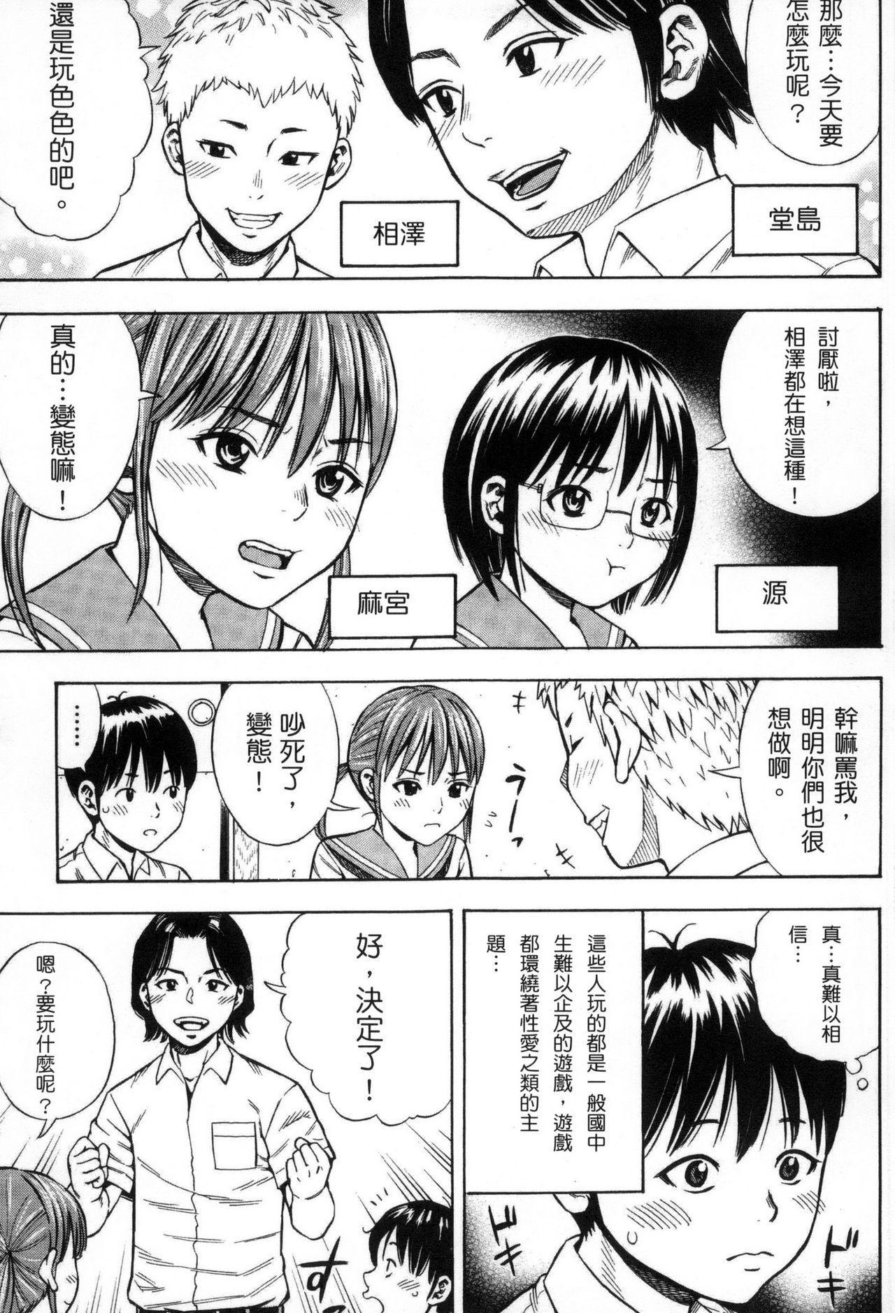 Getsu Ka Sui Moku Kin Do Ecchi 121