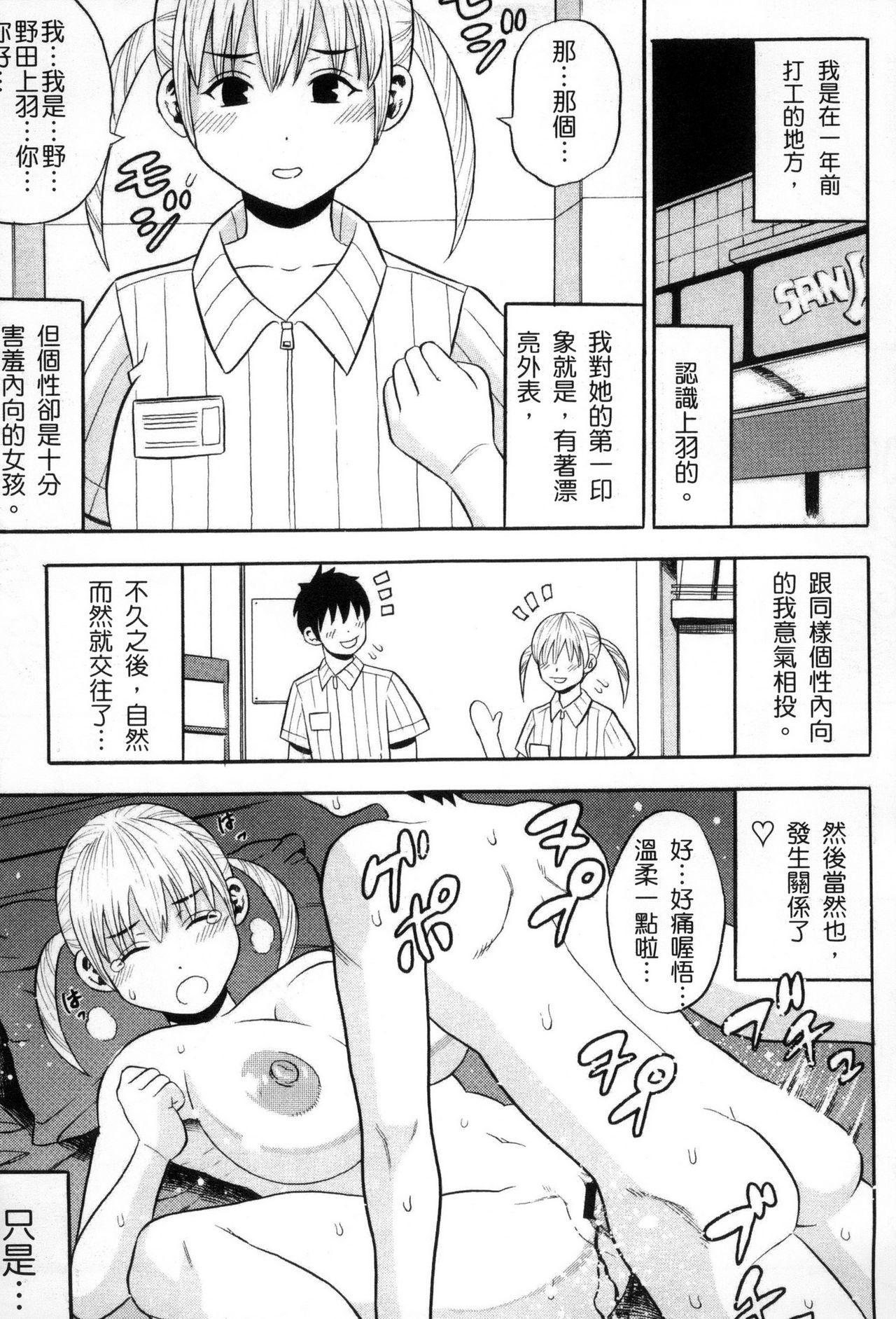 Getsu Ka Sui Moku Kin Do Ecchi 141