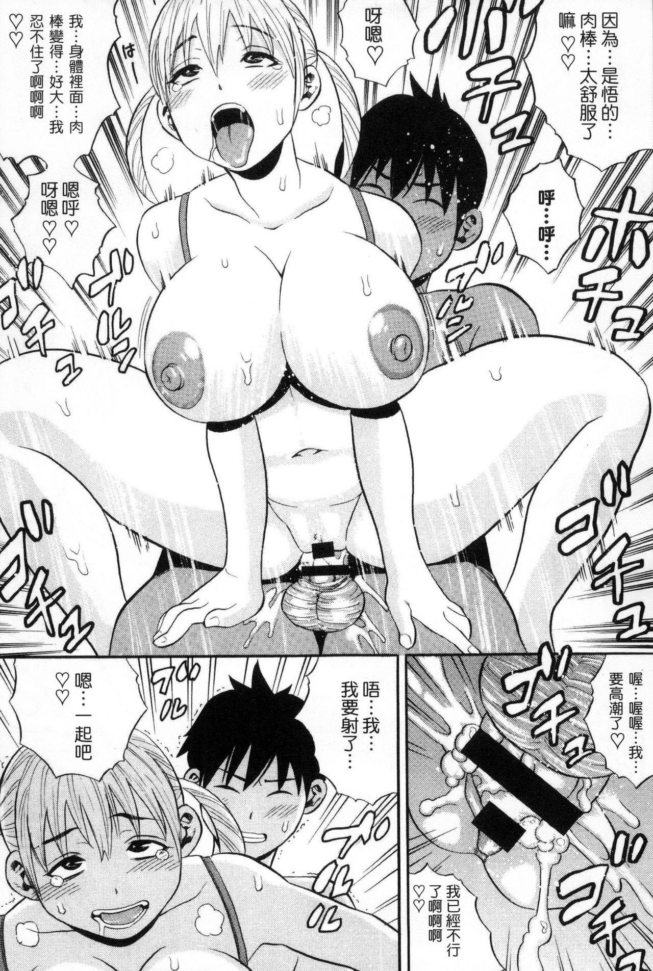 Getsu Ka Sui Moku Kin Do Ecchi 155