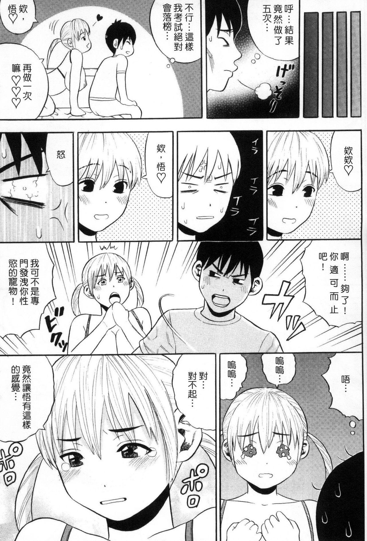 Getsu Ka Sui Moku Kin Do Ecchi 157
