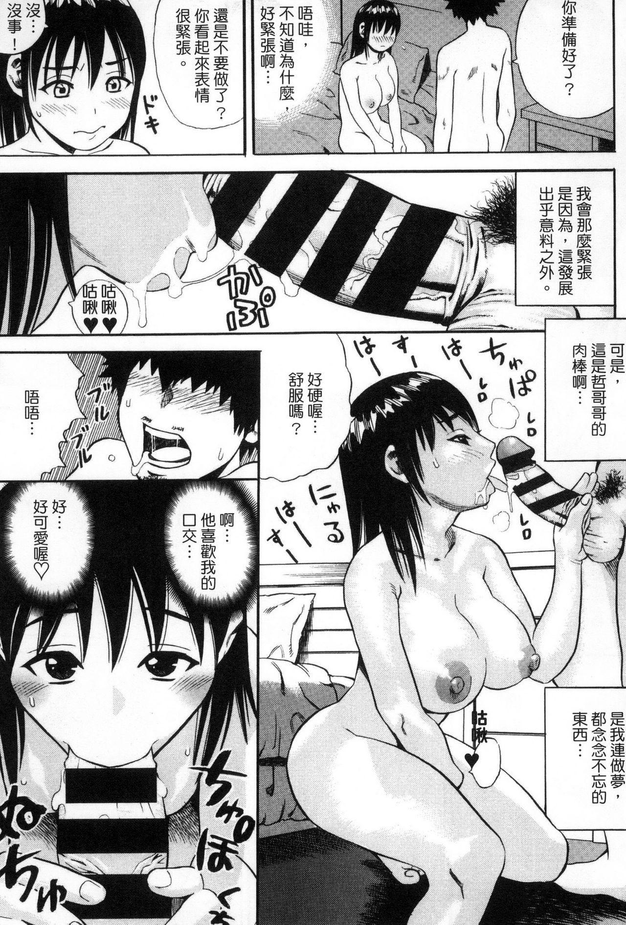 Getsu Ka Sui Moku Kin Do Ecchi 167