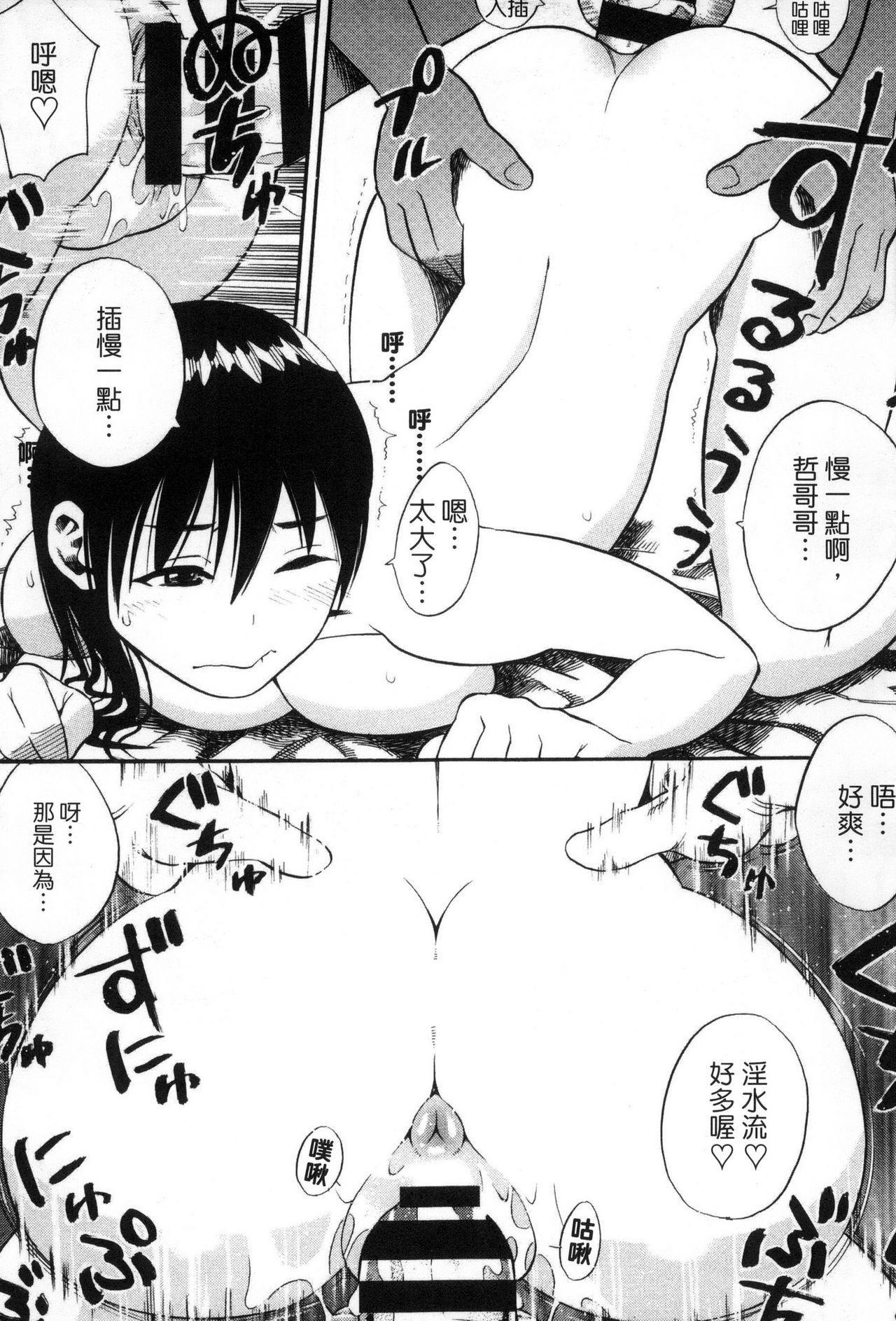Getsu Ka Sui Moku Kin Do Ecchi 169