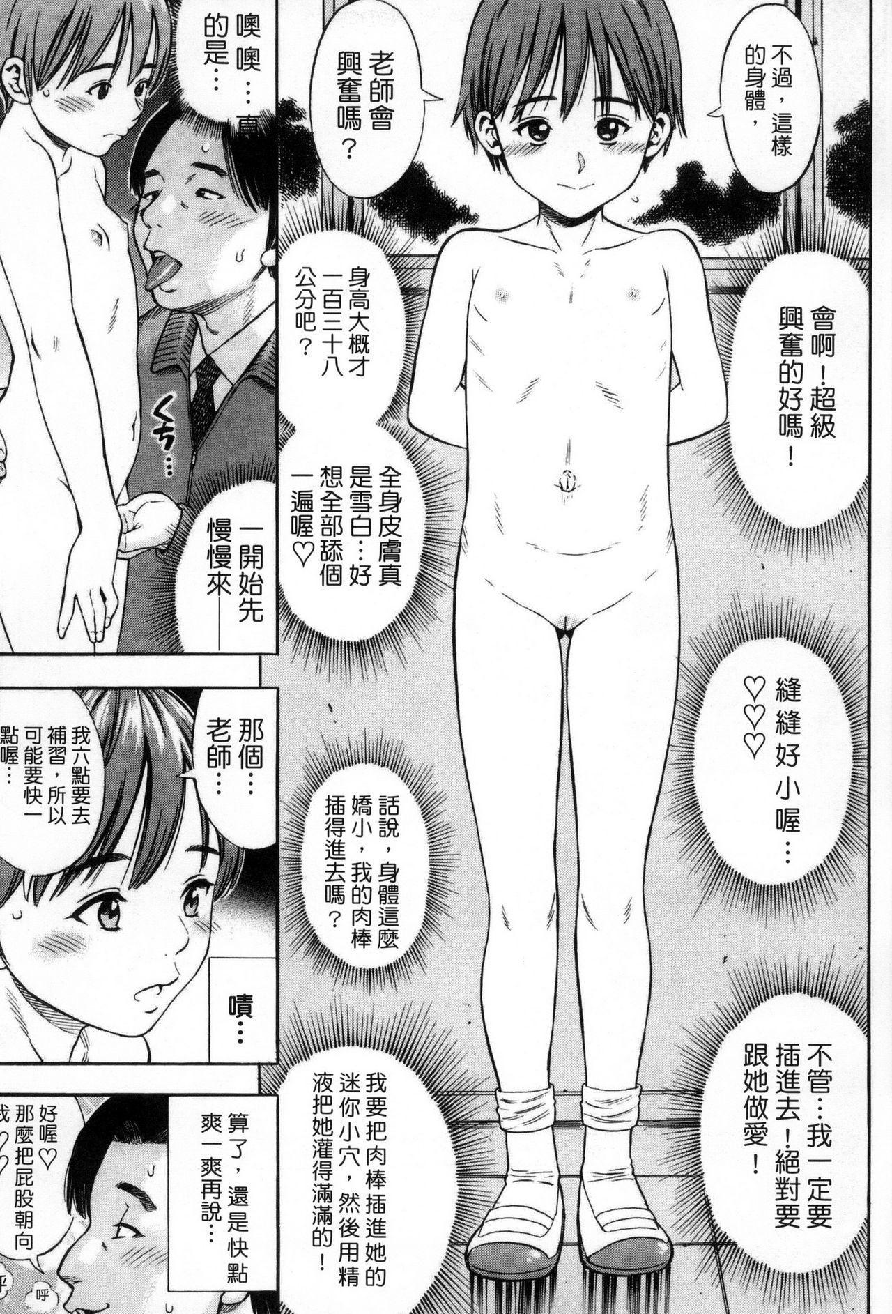 Getsu Ka Sui Moku Kin Do Ecchi 37