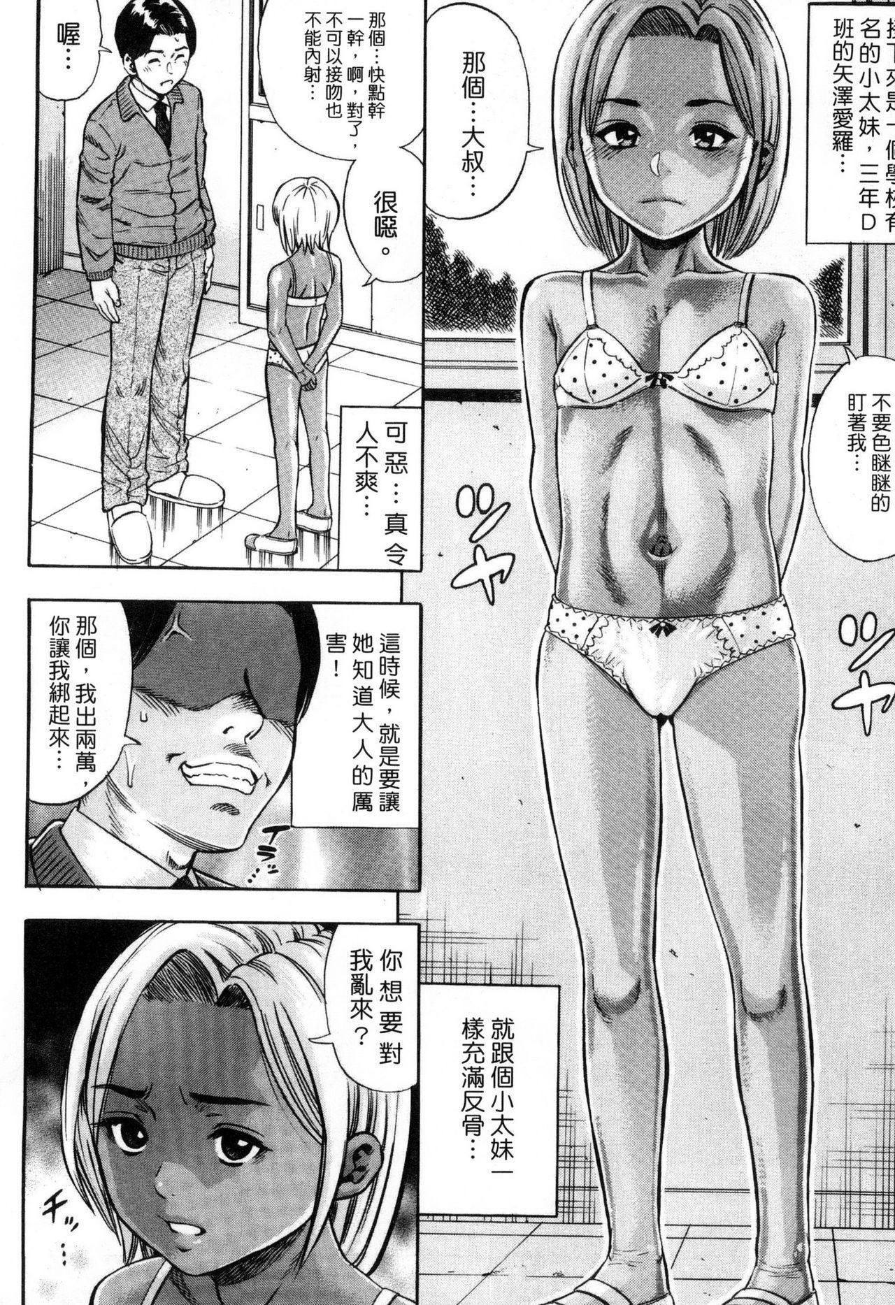 Getsu Ka Sui Moku Kin Do Ecchi 46