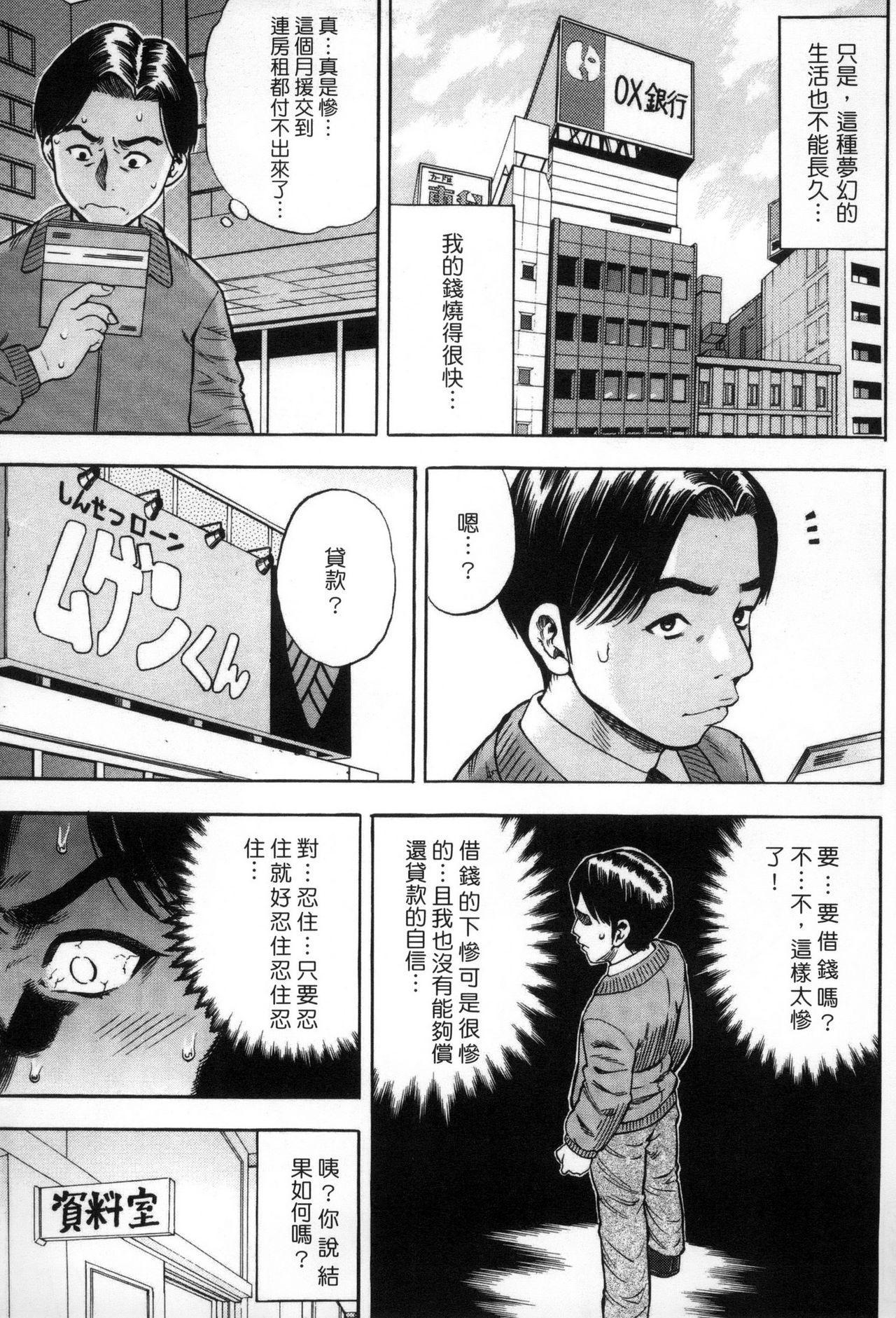 Getsu Ka Sui Moku Kin Do Ecchi 49