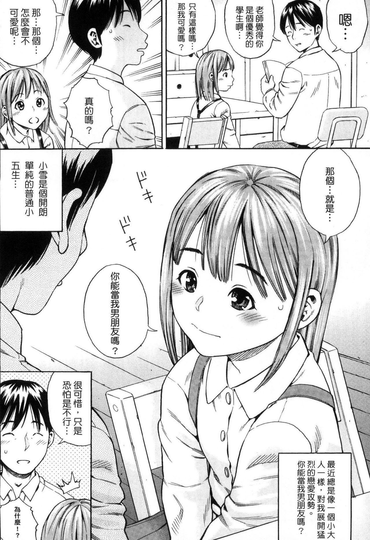 Getsu Ka Sui Moku Kin Do Ecchi 52