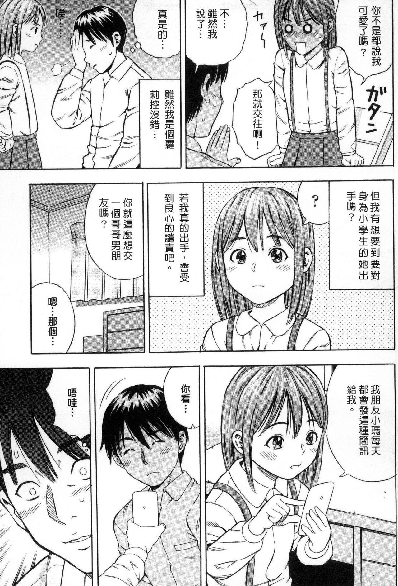 Getsu Ka Sui Moku Kin Do Ecchi 53