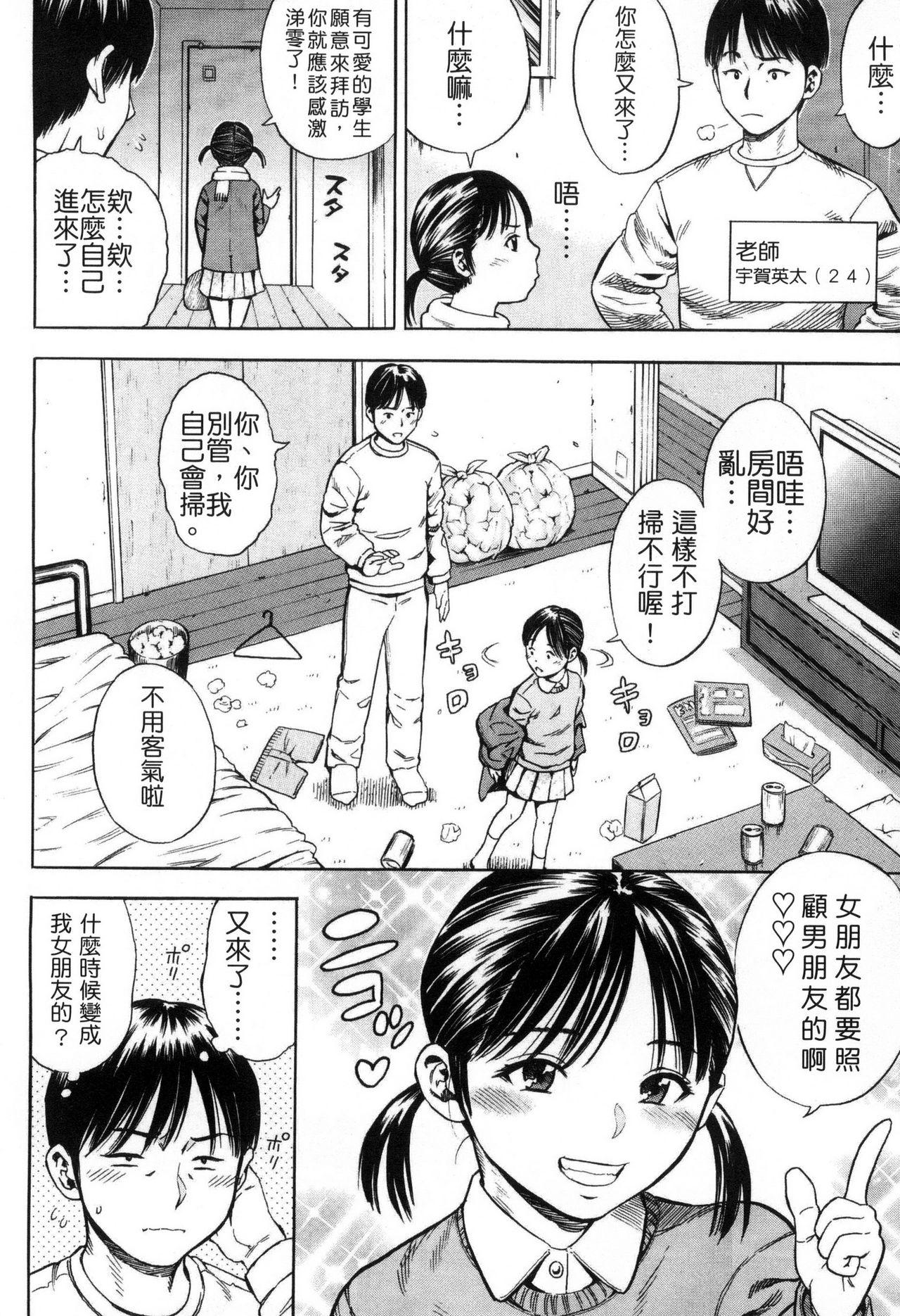 Getsu Ka Sui Moku Kin Do Ecchi 88