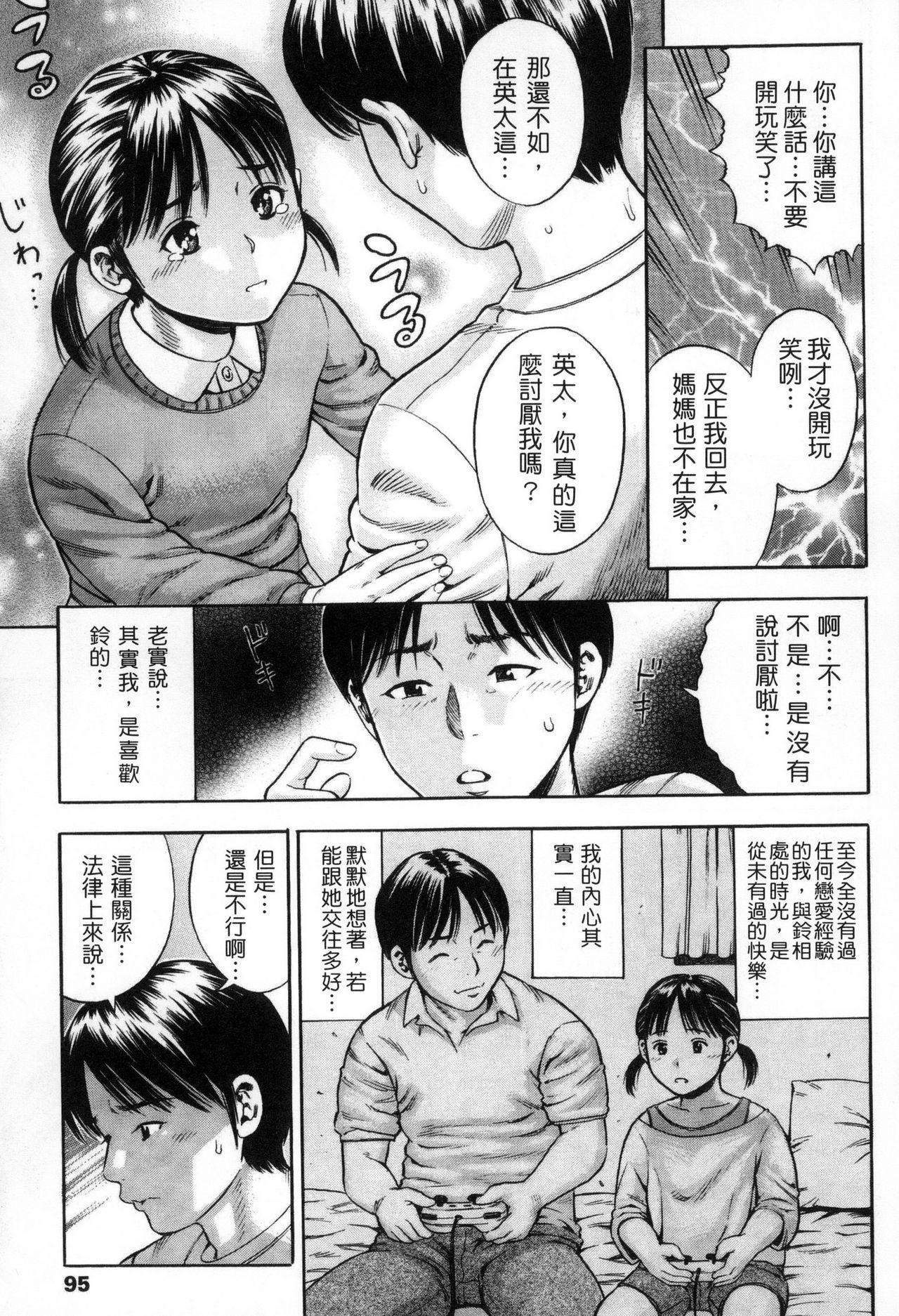 Getsu Ka Sui Moku Kin Do Ecchi 91