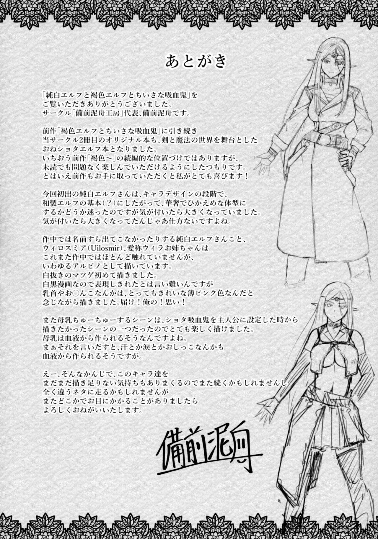 Junpaku Elf to Kasshoku Elf to Chiisana Kyuuketsuki 23