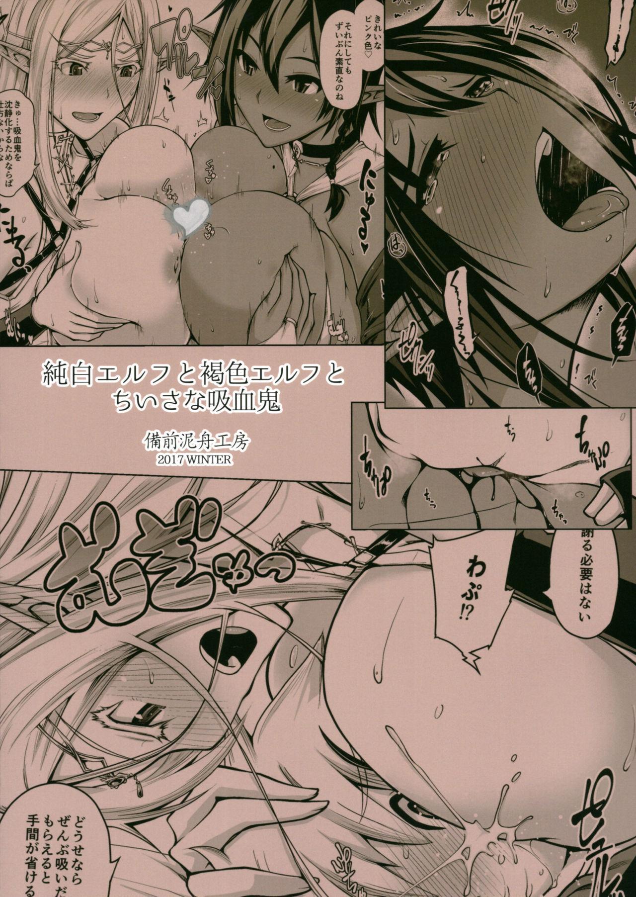 Junpaku Elf to Kasshoku Elf to Chiisana Kyuuketsuki 25