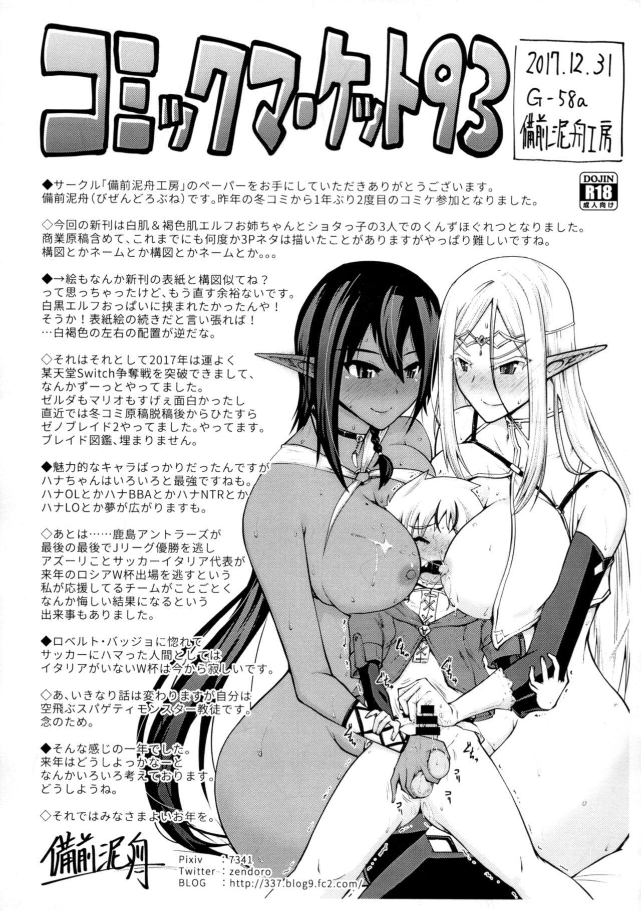 Junpaku Elf to Kasshoku Elf to Chiisana Kyuuketsuki 26