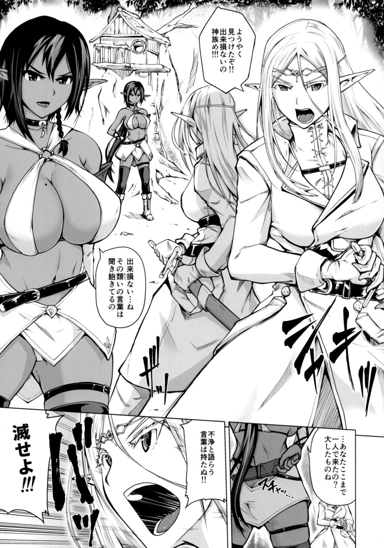 Junpaku Elf to Kasshoku Elf to Chiisana Kyuuketsuki 3