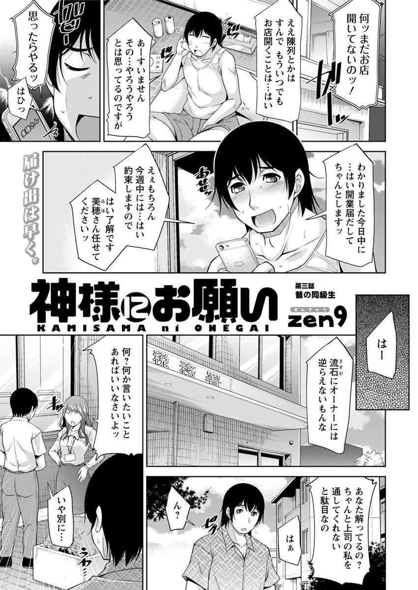 Kamisama ni Onegai Ch.1-7 38