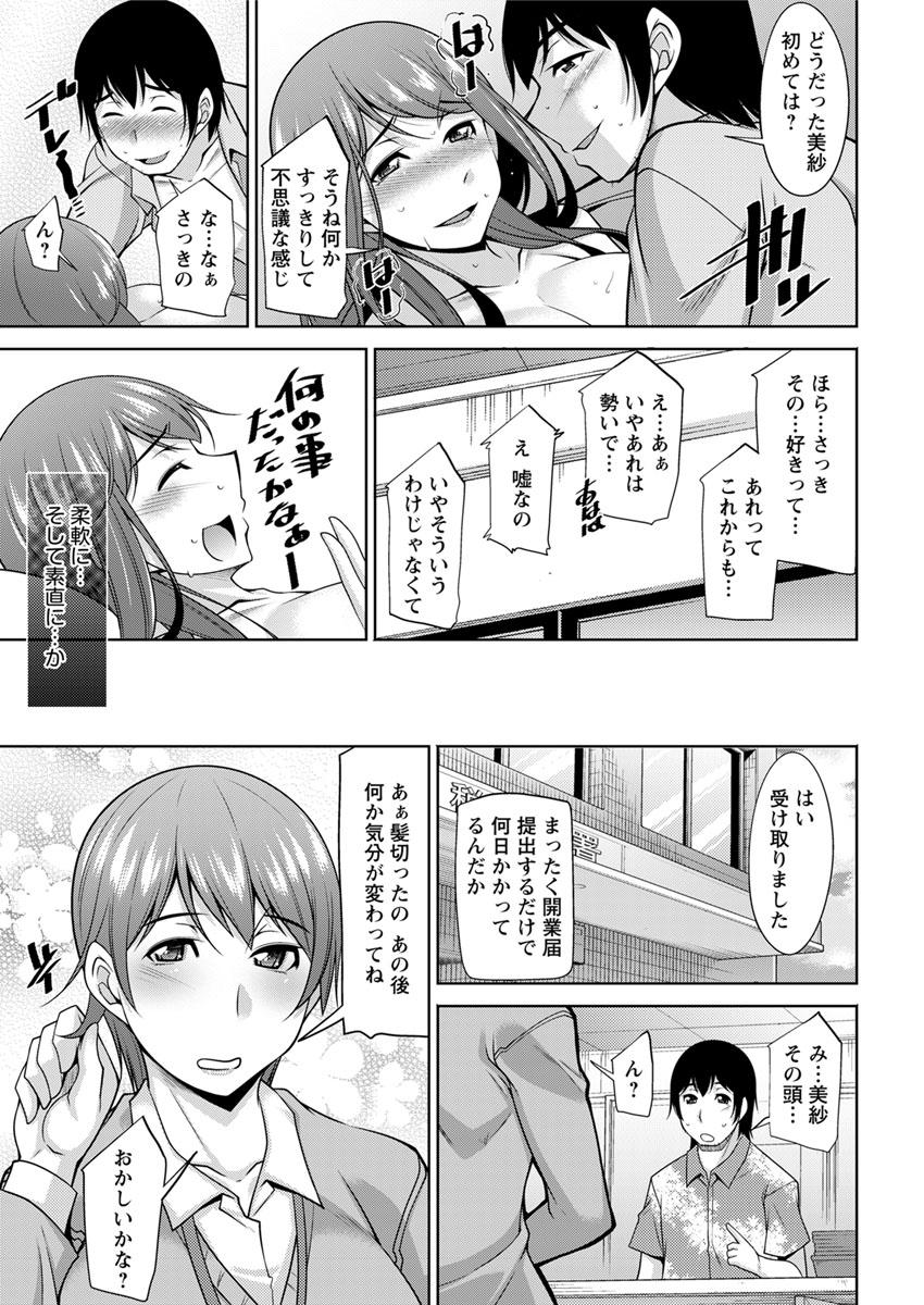 Kamisama ni Onegai Ch.1-7 54