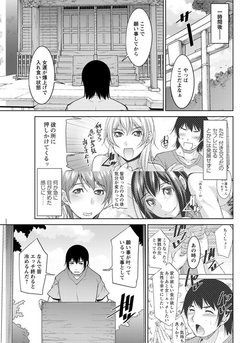 Kamisama ni Onegai Ch.1-7 60