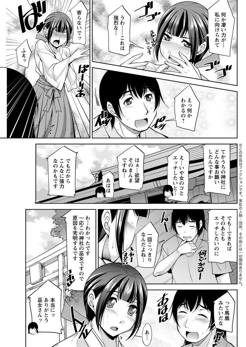 Kamisama ni Onegai Ch.1-7 62