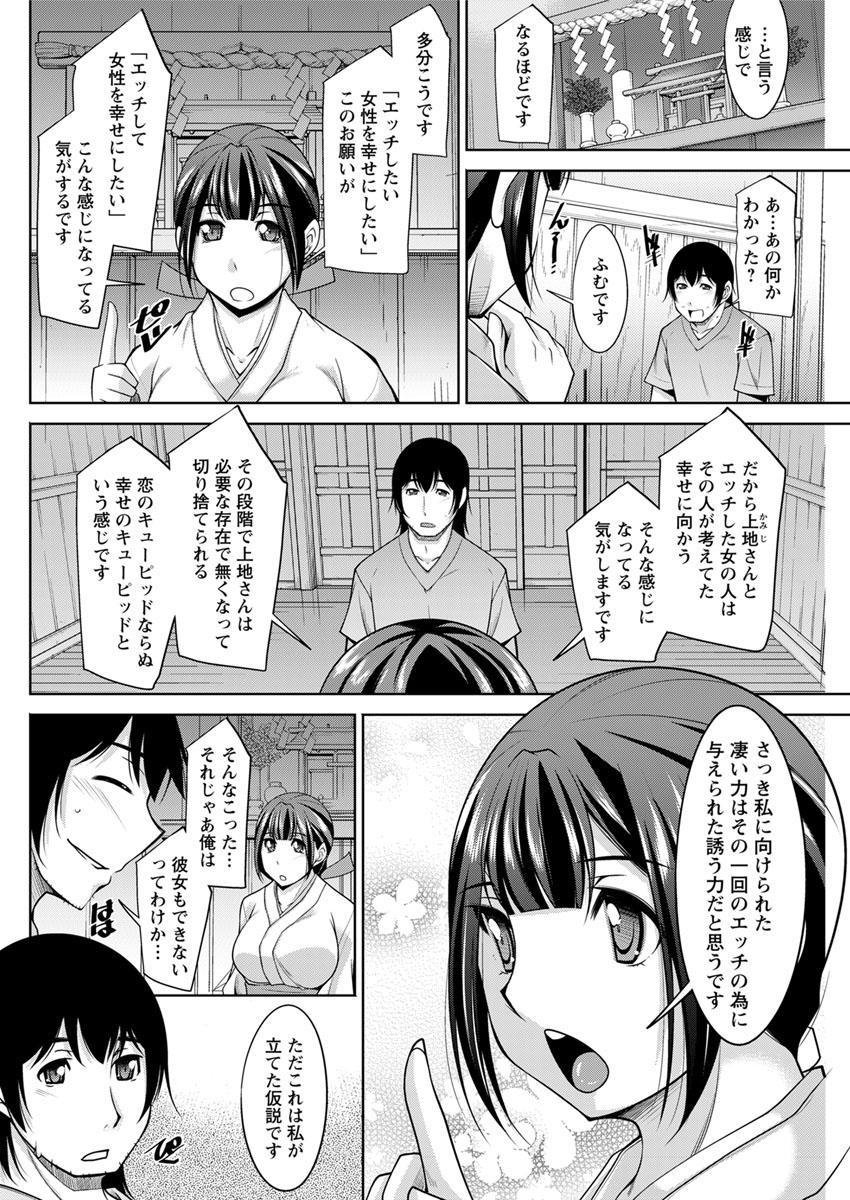 Kamisama ni Onegai Ch.1-7 63