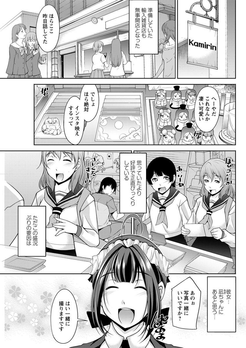 Kamisama ni Onegai Ch.1-7 76