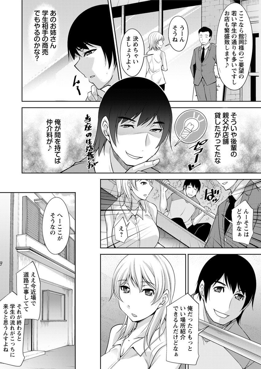 Kamisama ni Onegai Ch.1-7 7