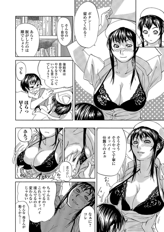 Okinimesu Mama 7