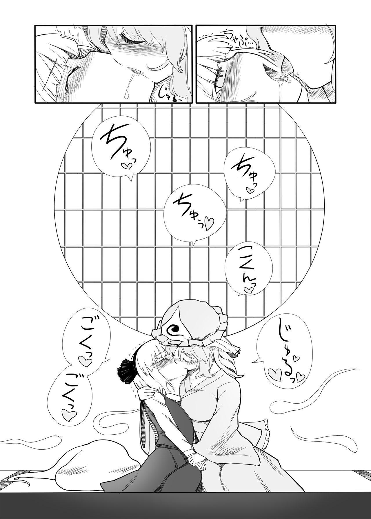 Youmu Kuzushi 17