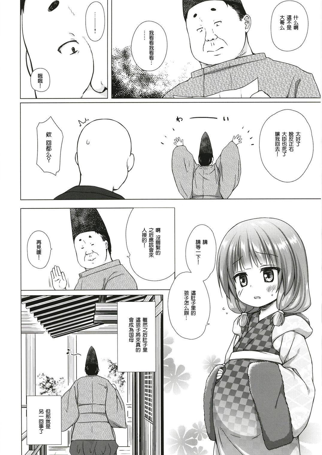 Hikari no Kimi no Saganaki Keikaku <Akashi> 19