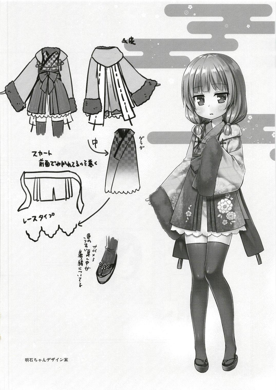 Hikari no Kimi no Saganaki Keikaku <Akashi> 24