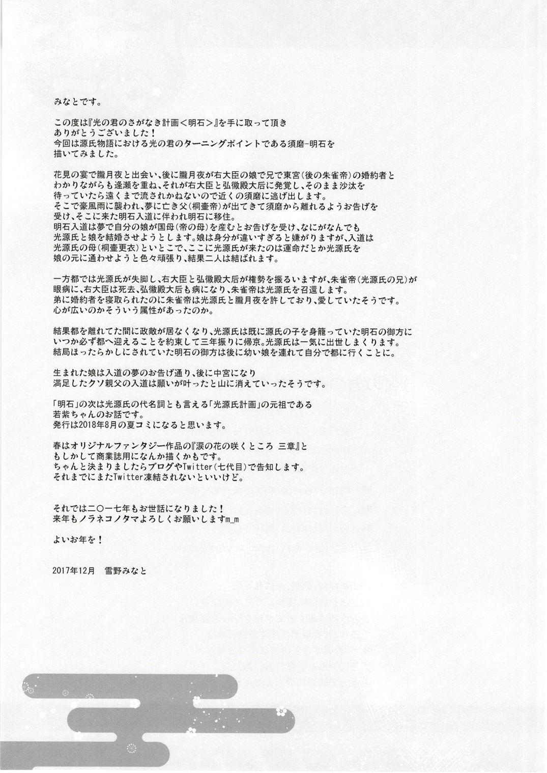 Hikari no Kimi no Saganaki Keikaku <Akashi> 25
