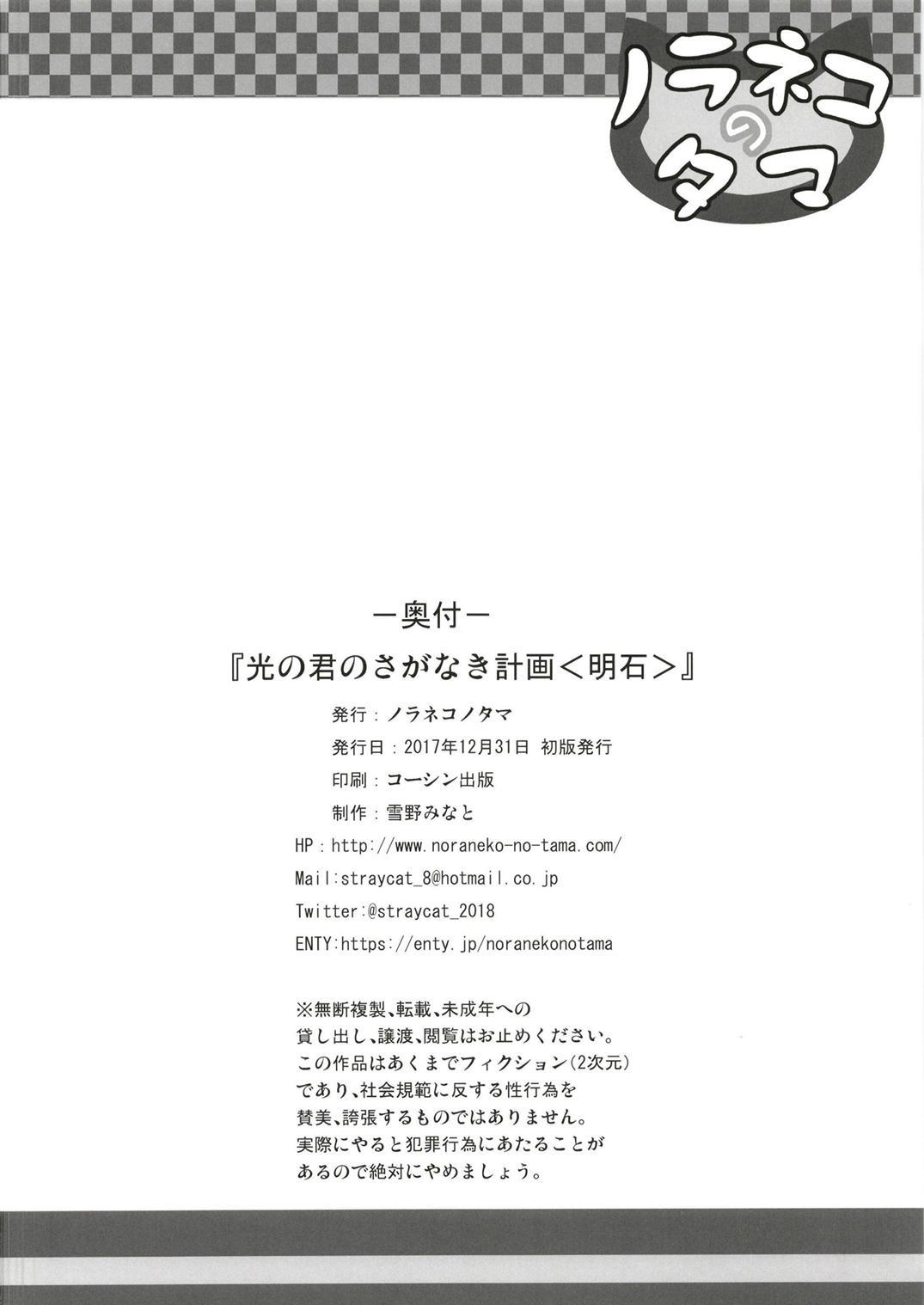 Hikari no Kimi no Saganaki Keikaku <Akashi> 26